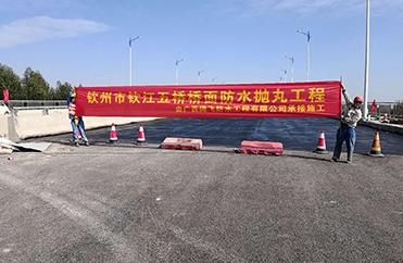 钦州市钦江五桥桥面防水抛丸工程